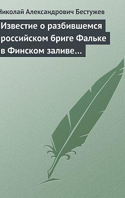 Николай Бестужев - Известие о разбившемся российском бриге Фальке в Финском заливе…