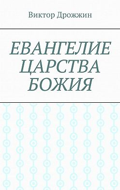 Виктор Дрожжин - Евангелие Царства Божия
