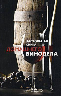 Людмила Михайлова - Настольная книга домашнего винодела