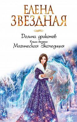 Елена Звездная - Магическая Экспедиция