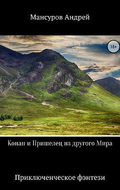 Андрей Мансуров - Конан и Пришелец из другого Мира