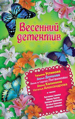 Дарья Донцова - Весенний детектив 2013 (сборник)