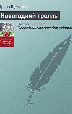 Ирина Щеглова - Новогодний тролль