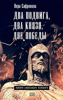Вера Сафронова - Два подвига, два князя, две победы