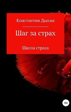 Константин Дыкин - Шаг за страх. Школа страха