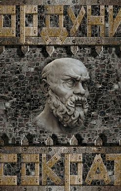 Ордуни - Сократ
