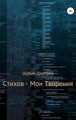 Дмитрий Шубин - Стихов – мои творения