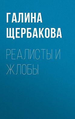 Галина Щербакова - Реалисты и жлобы