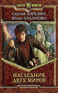 Сергей Карелин - Наследник Двух Миров