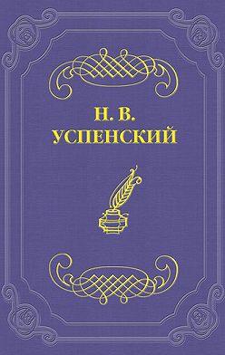 Николай Успенский - Гр. Л. Н. Толстой