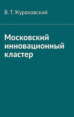 В. Жураховский - Московский инновационный кластер