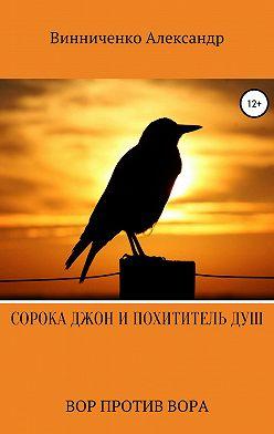 Александр Винниченко - Сорока Джон и Похититель душ. Вор против Вора