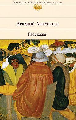 Аркадий Аверченко - Обыкновенная женщина