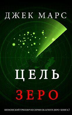 Джек Марс - Цель Зеро