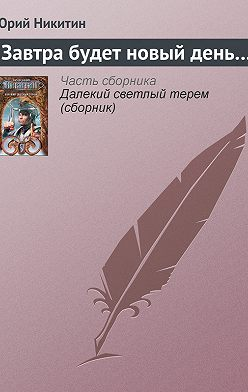 Юрий Никитин - Завтра будет новый день…