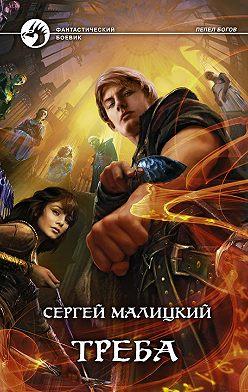 Сергей Малицкий - Треба