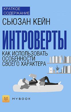 Евгения Чупина - Краткое содержание «Интроверты. Как использовать особенности своего характера»