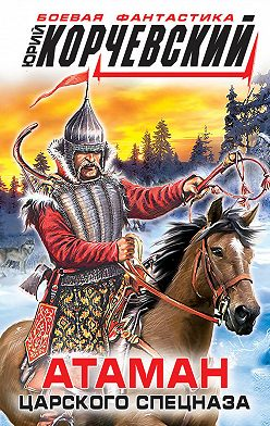 Юрий Корчевский - Атаман царского Спецназа