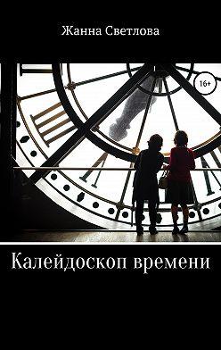 Жанна Светлова - Калейдоскоп времени
