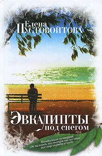 Елена Пустовойтова - Эвкалипты под снегом (сборник)
