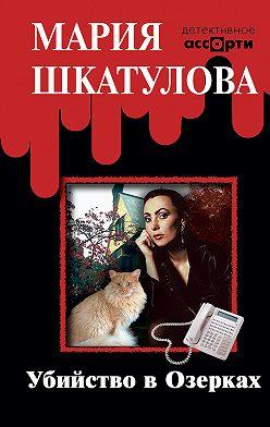 Мария Шкатулова - Убийство в Озерках