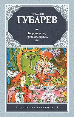 Виталий Губарев - Королевство кривых зеркал (сборник)
