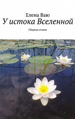 Елена Ваю - У истока Вселенной. Сборник стихов