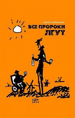 Сергей Слободчиков - Все пророки лгут