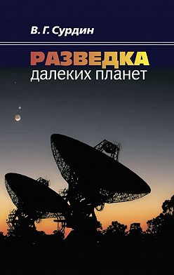 Владимир Сурдин - Разведка далеких планет
