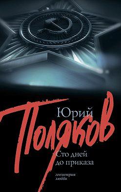 Юрий Поляков - 100 дней до приказа (сборник)