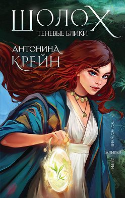 Антонина Крейн - Шолох. Теневые блики