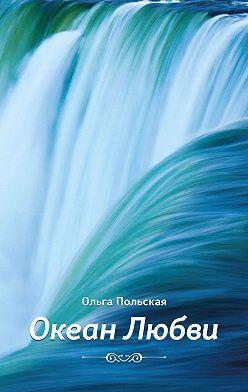 Ольга Польская - Океан Любви