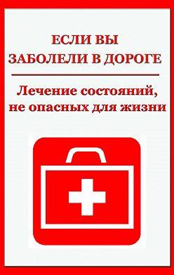 Илья Мельников - Легкие недомогания. Лечение состояний, не опасных для жизни