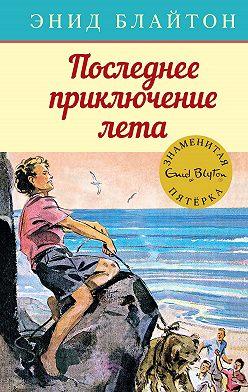 Энид Блайтон - Последнее приключение лета