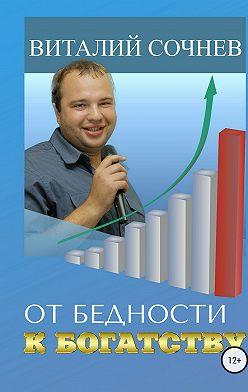 Виталий Сочнев - От бедности к богатству
