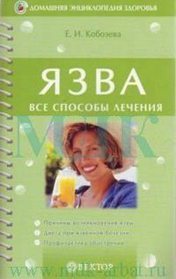 Елена Кобозева - Язва