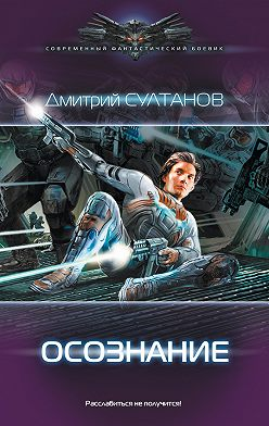 Дмитрий Султанов - Осознание