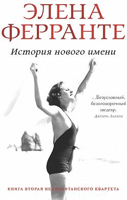 Элена Ферранте - История нового имени