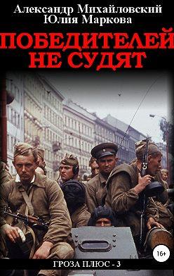 Александр Михайловский - Победителей не судят