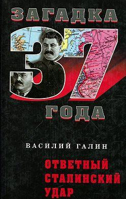 Василий Галин - Ответный сталинский удар