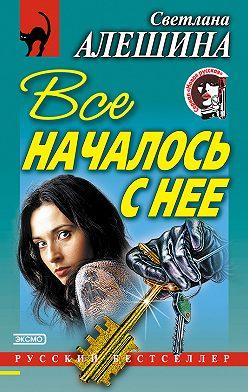 Светлана Алешина - Все началось с нее (сборник)