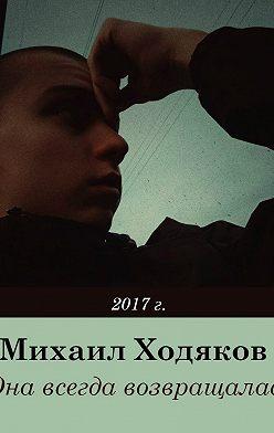 Михаил Ходяков - Она всегда возвращалась