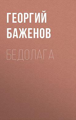 Георгий Баженов - Бедолага