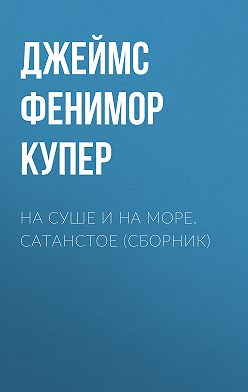 Джеймс Фенимор Купер - На суше и на море. Сатанстое (сборник)