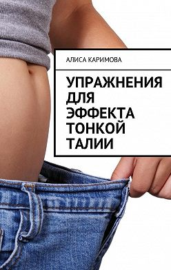 Алиса Каримова - Упражнения для эффекта тонкой талии