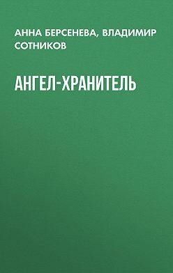 Анна Берсенева - Ангел-хранитель