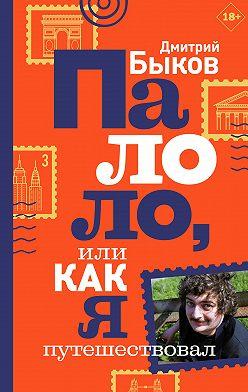 Дмитрий Быков - Палоло, или Как я путешествовал