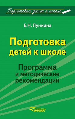 Елена Лункина - Подготовка детей к школе. Программа и методические рекомендации