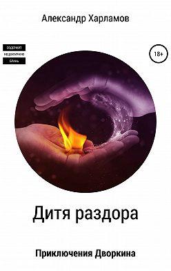 Александр Харламов - Дитя раздора