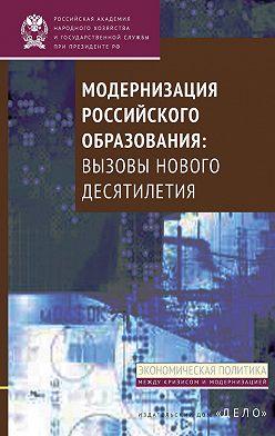 А. Климов - Модернизация российского образования. Вызовы нового десятилетия